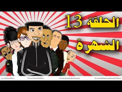 بوزبال الحلقة 13 الشُّهرة Bouzebal 2014 ep 13 chohra