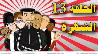 بوزبال الحلقة 13 - الشُّهرة  - Bouzebal 2014 ep 13 - chohra