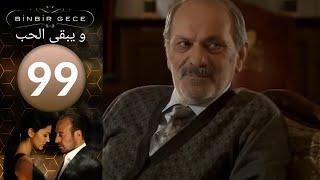 مسلسل و يبقى الحب   الحلقة 99