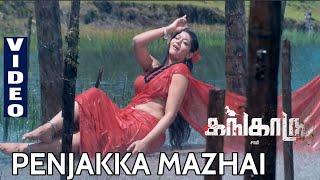 Kangaroo | Penjakka Mazha Thuliyo | Official Video Song | Srinivaas | Saamy | Suresh Karachi