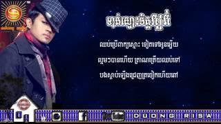 Khemarak Sereymun - Sunday CD Vol 218 - Music Lyrics Videos