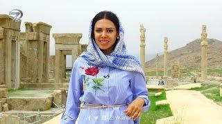 Dünyayı Geziyorum - 30 Nisan İran Tanıtım