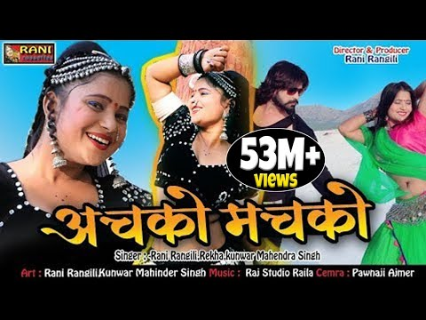 Xxx Mp4 रानी रंगीली Exclusive DJ Song 2018 Achko Machko अचको मचको Latest Rani Rangili Song 2018 3gp Sex
