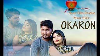Okaron (অকারণ ) Bengali New Music 2017 || Sk Rayhan Abdullah || Kazi Siza || Salman, Istiak & Toma