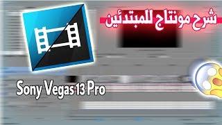 كيف تسوي مونتاج في سوني فيغاس !! - مونتاج احترافي وسـهل (للمبتدئين) !! Sony Vegas 13 Pro
