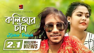 Kolijar Chan | by Kishor Palash | Album Doyal | Music Video | ☢☢ EXCLUSIVE ☢☢