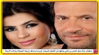 ماهيتاب إبنة ماجد المصرى والتى يمنعها من الثمثيل أصبحت عروسة وشاهد زوجته الجميلة وأولاده الأربعة