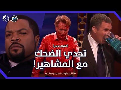 حاول أن لا تضحك مع أفضل برنامج تلفزيوني مترجم عربي