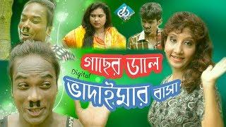 Bangla Comedy | Digital Vadima | ডিজিটাল ভাদাইমার গাছের ডালে বাসা