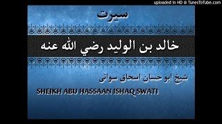 sheikh abu hassaan swati pashto bayan- سیرت خالد بن الوليد رضي الله عنه