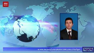 خبر و تحلیل فارسی (زاویه)پنج شنبه، ۲۷ اردیبهشت ۱۳۹۷ Zaviye