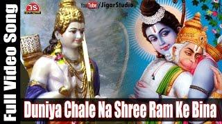 Duniya Chale Na Shree Ram Ke Bina - Full Devotional Song