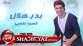 بدر هلال كسرو نفسى اغنية جديدة 2017  حصريا على شعبيات Badr Helal Kasro Nefsy