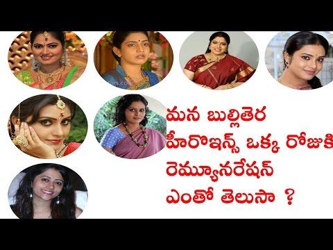 Top 25 Telugu Serial  Actresses Remuneration Per Day || Individual Details