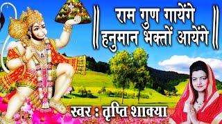 New Hanuman Bhajan 2017    राम गुण गाएंगे हनुमान भक्तों आएंगे ॥  तृप्ति शाक्या #Ambey Bhakti