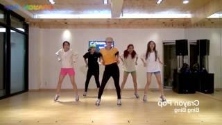 Crayon Pop - Bing Bing Dance Practice