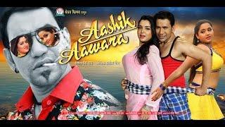 Aashiq Aawara First look | Starring Dinesh Lal Nirahua Amrapali Kajal Raghwani