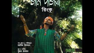 Nak Chhabi Desh - Rinku