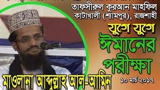 Bangla waz-abdullah al-amin তাফসীর মাহফিল, কাটাখালি, রাজশাহী (ঈমানের পরীক্ষা) ১০ মার্চ-২০১৭