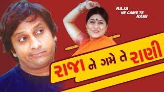 Raja Ne Game Te Rani - Best Family Gujarati Natak Full - Santu Rajda