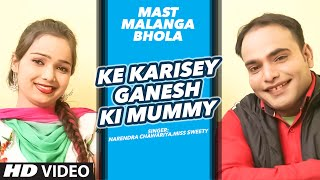 Ke Karisey Ganesh Ki Mummy - Full Haryanvi Video | Narendra Chawariya, Miss Sweety