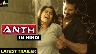 Anth Hindi Movie Trailer | Hindi Latest Movies 2017 | Rashmi Gautam, Charandeep | Sri Balaji Video