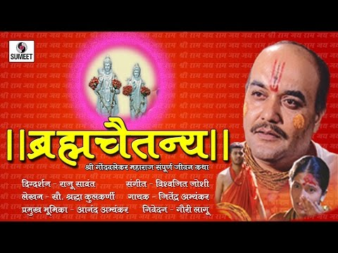 Xxx Mp4 Brahmachaitanya Gondavle Maharaj Sumeet Music Marathi Movie 3gp Sex