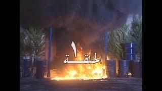 المسلسل السوري الغدر  الحلقة 1