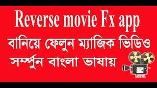 Reverse movie Fx app-alternative magic in android phone [ bangla HD]