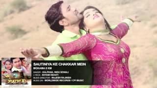 Sautiniya ke chakkar mai bhojpuri HD song