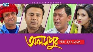 Aloshpur | Episode 211-215 | Chanchal Chowdhury | Bidya Sinha Mim | A Kha Ma Hasan