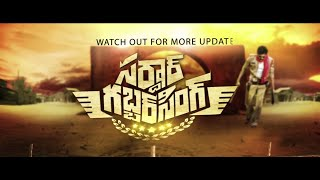 Sardaar Gabbar Singh First Half Movie Power Star Pawan Kalyan, Kajal Aggarwal DSP