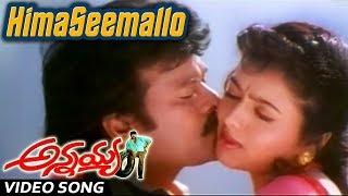 Himaseemallo Full Video song || Annayya Telugu Movie || Chiranjeevi, Soundarya, Raviteja