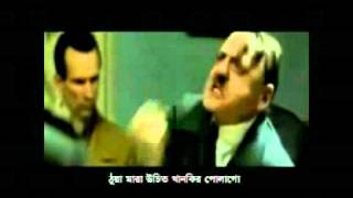 Hitler Babaji pissed off with remand (Bangla font) FUNNY.3gp