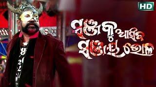 HEAVY DIALOGUE- ଖେଳେଇ ଖେଳେଇ ମାରିବି.. Khelei Khelei Maribi.. || SANJA KU AASIBA SANJAY BHOL