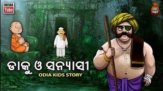 Odia Children Story | ସାଧବ ଡାକୁ ଓ ସନ୍ୟାସୀ | ନୀତିଶିକ୍ଷା ଓ ମନୋରଞ୍ଜନ ଭିତ୍ତିକ ଗଳ୍ପ | Gapa Ganthili