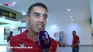 بالفيديو:لاعب الفتح بدر بولهرود يشكر جماهير الفتح الرباطي لمساندتها للفريق بعد عودة البعثة من تونس