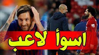 عاجل ردود فعل على صلاح بعد مباراة ليفربول ومانشستر سيتي | اسوأ  لاعب في برشلونة | انجاز لمبابي