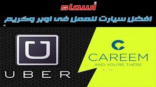 افضل 7 سيارات للعمل فى اوبر وكريم best 7 cars to work in Uber and Kareem