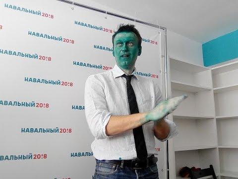 Алексей Наваль� ый про и� циде� т с зелё� кой в Бар� ауле