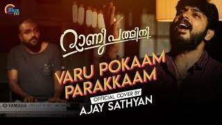 Varoo Pokaam Parakkaam Cover Song Ft  Ajay Sathyan | Rani Padmini | Shine Jose | Official
