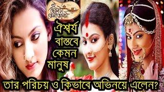 বাস্তবের নবনীতা কেমন?পরিচয় ও কিভাবে অভিনয়ে এলেন?|Nabanita Malakar|zee bangla Ei Cheleta Bhelbheleta