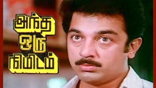 Andha Oru Nimidam | Super hit Tamil Full Suspence,Thriller,Action movies | Kamal Hassan,Urvasi