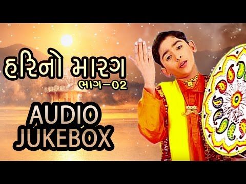 Hari No Marag Part 2 | Hari Bharwad Bhajan | Super Hit Gujarati Bhajan | Audio JUKEBOX