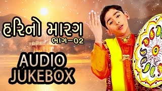 Hari No Marag Part 2 | Hari Bharwad Bhajan | Super Hit Gujarati Bhajan | Audio JUKEBOX