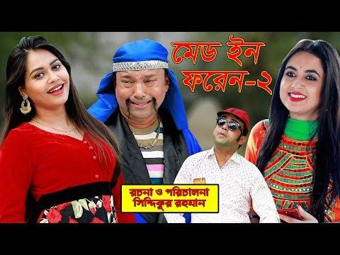 Xxx Mp4 Made In Foren 2 Latest Bangla Comedy Natok 2018 Ft Siddiqur Rahman Maria Mim AKHOMO Hasan 3gp Sex