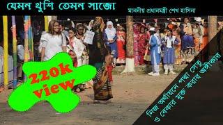 যেমন খুশি তেমন সাজো # বার্ষিক ক্রীড়া প্রতিযোগিতা ২০১৮