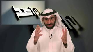 الراصد : الرد على جهالات خالد الوصابي في علم الحديث.