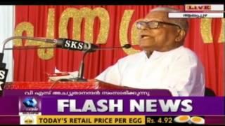 VS Achuthanandan Speaks At Punnapra-Vayalar Week-long Programme Concluding Ceremony - Live