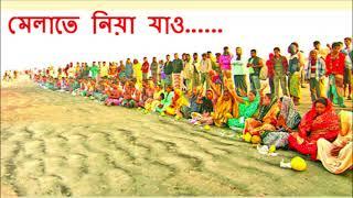 Mela te Niya Jao Ki Jao Dulabhai | Bhawaiya Gaan | Folk Song of Rangpur Region | মেলাতে নিয়া যাও |